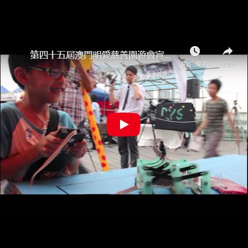 第四十五屆澳門明愛慈善園遊會宣傳片: 心懷謙善 愛澤千里