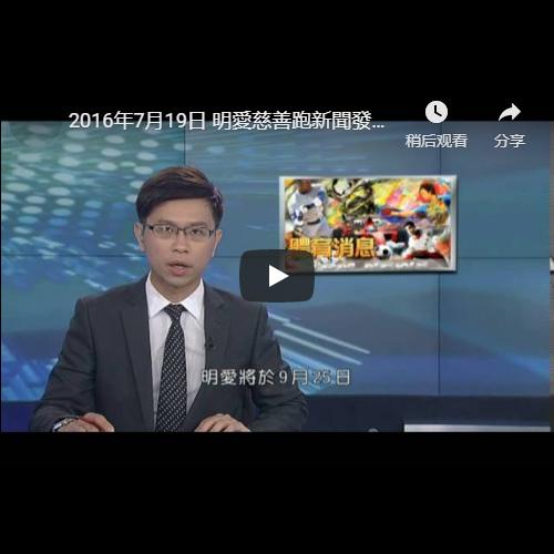 明愛慈善跑新聞發佈會