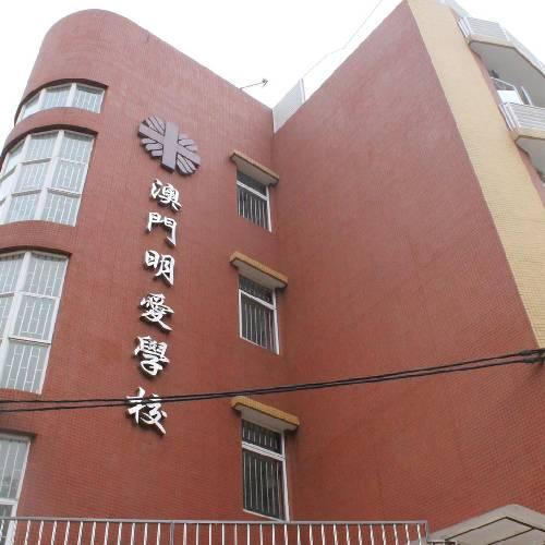 "Escola Caritas de Macau (""Caritas de Macau School"")"