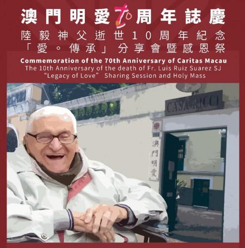 澳門明愛成立70周年誌慶及紀念陸毅神父逝世10周年