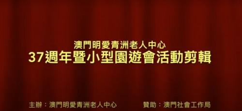 青洲老人中心37週年暨小型園遊會活動剪輯