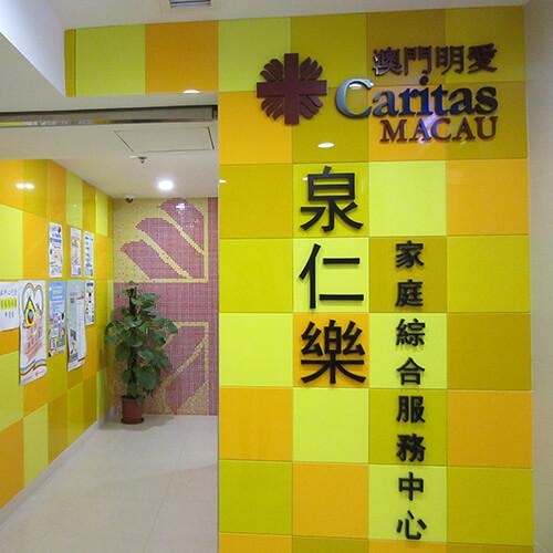 泉仁樂家庭綜合服務中心