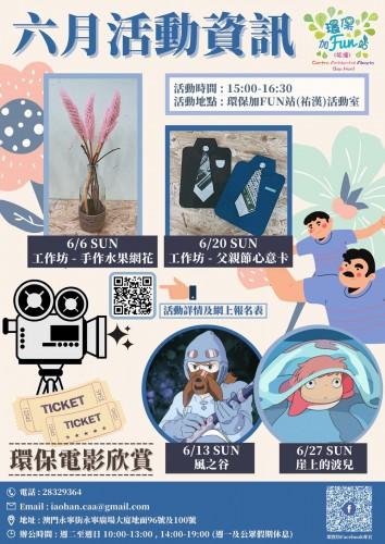 環保加FUN站 (祐漢) 6月活動推介