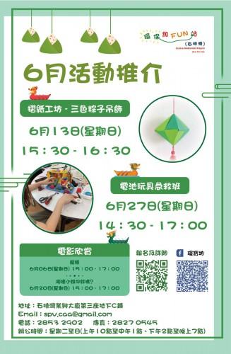 環保加FUN站 (石排灣) 6月活動推介