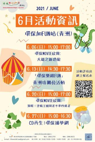 環保加FUN站 (青洲) 6月活動推介