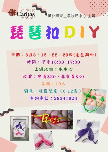 琵琶扣DIY