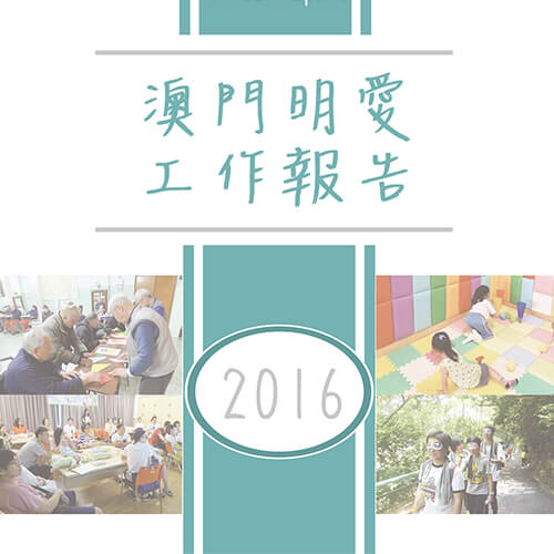 2016年年報