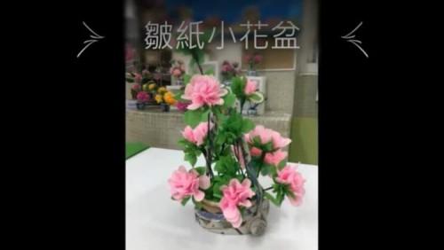 溫馨洋溢母親節 網上「手工皺紙小花盆」制作比賽