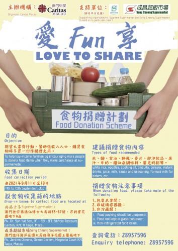 「愛Fun 享」之食物捐贈計劃