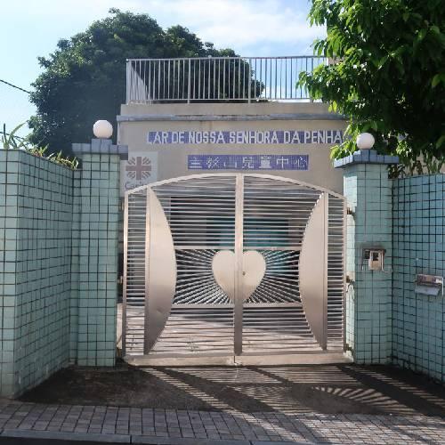 主教山兒童中心