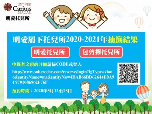 明愛屬下托兒所2020-2021年抽籤結果