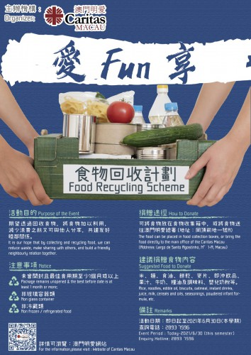 「愛Fun享」食物回收計劃