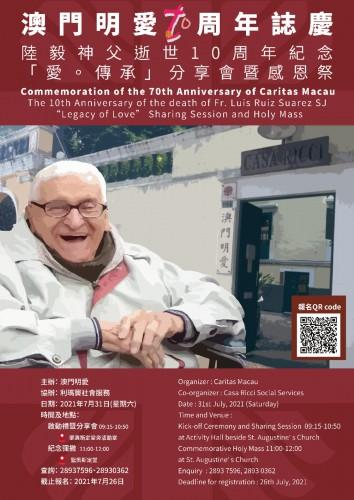 陸毅神父逝世10周年紀念 「愛‧傳承」分享會暨感恩祭